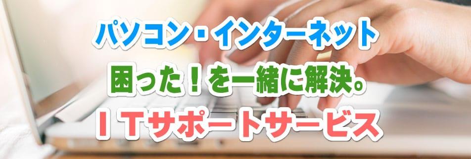 オフィスイシイ|千葉県長生村のIT専門家